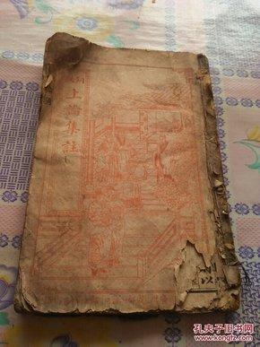 民国石印:铜版上论集注