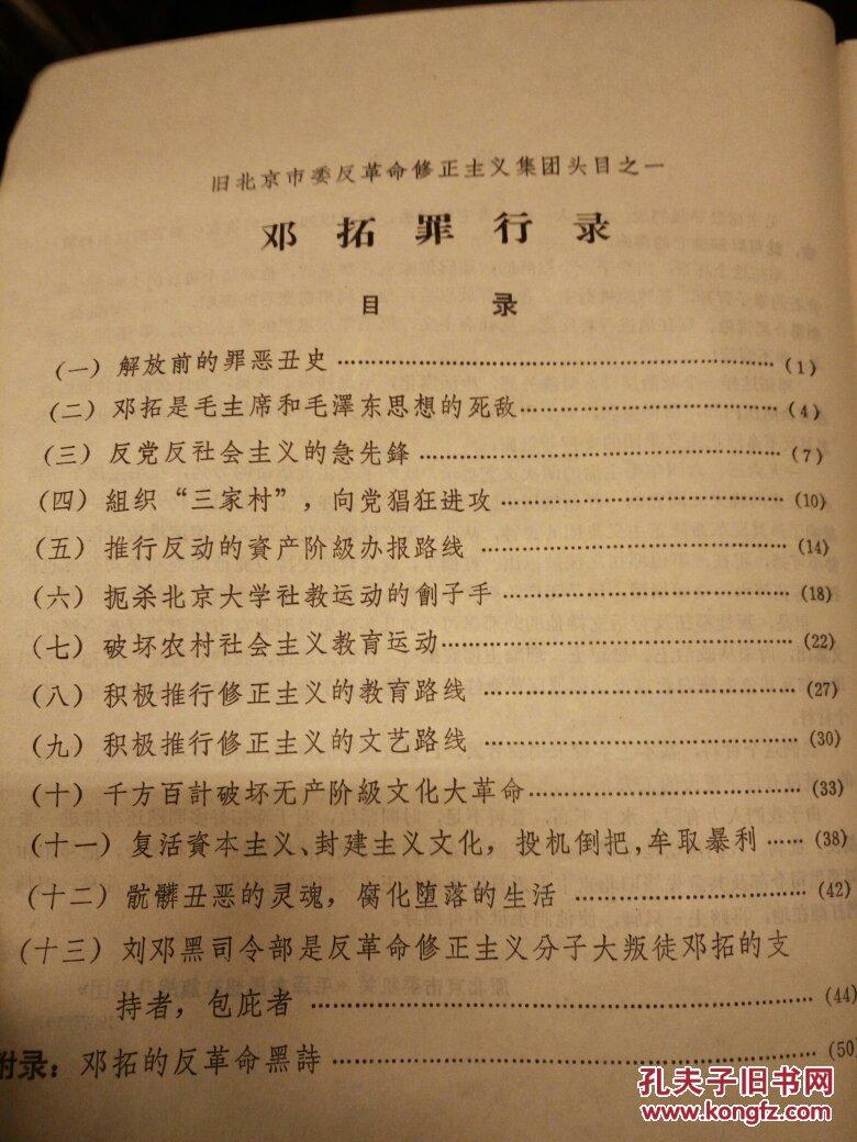 大叛徒,大右派,反革命修正主义分子―邓拓罪行录