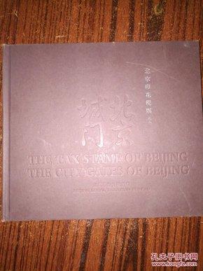 北京印花税票之二 -----北京城门
