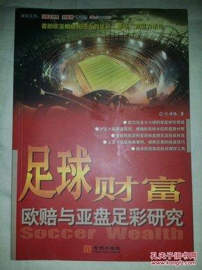 足球财富:欧赔与亚盘足彩研究_刘胜临著_孔夫
