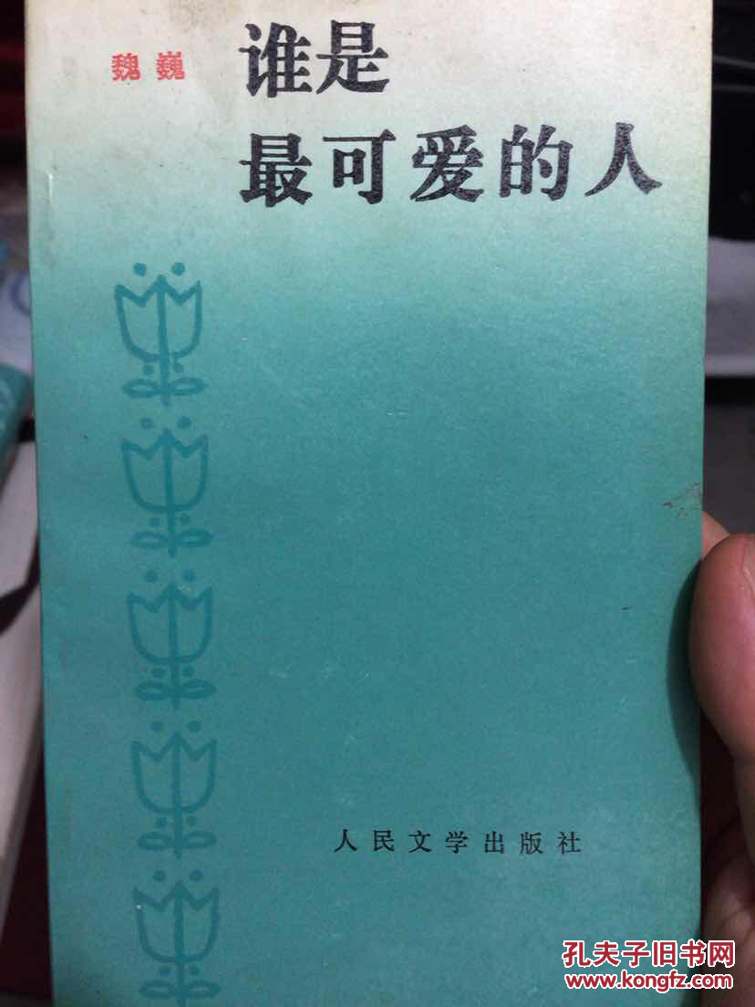 谁是最可爱的人_巍巍[著]_孔夫子旧书网
