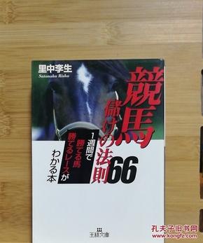 日文原版  竞马 储けの法则66  (赛马的法则66)(店内千余种低价日文原版书)