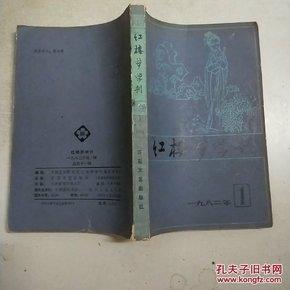 红楼梦学刊  1982年第1辑