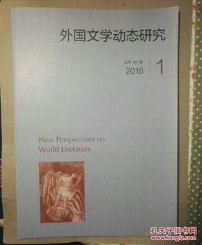 外国文学动态研究2016年第1期