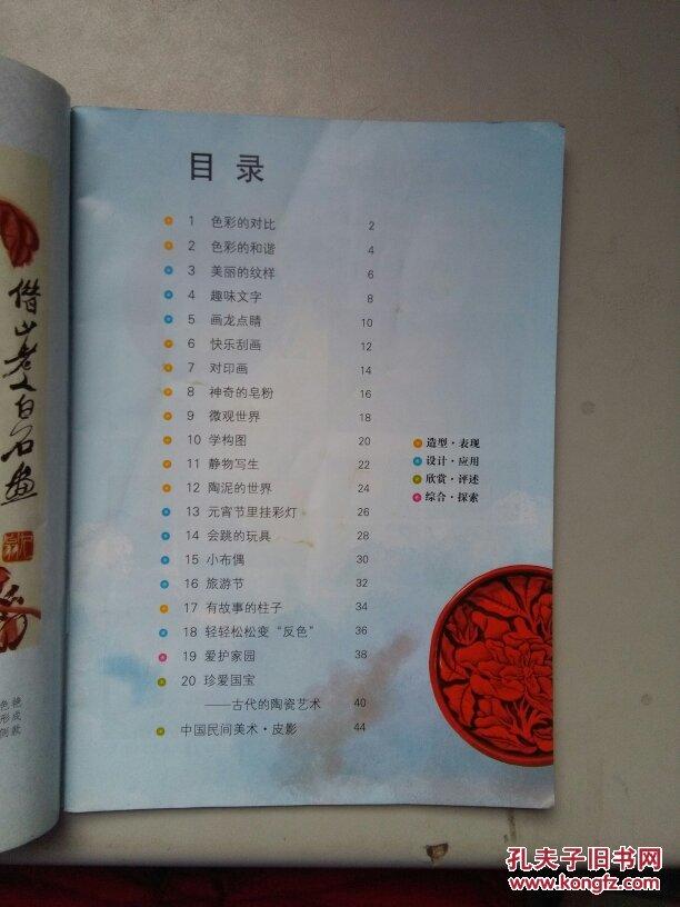 义务教育教科书 :美术 五年级 上册(五.四学制)图片