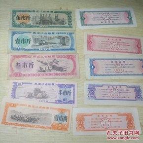 1978年  黑龙江省粮票  5张一套全,两套合售