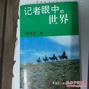 黑龙江日报原副总编辑杨凤君签名本《记者眼中的世界》附信札