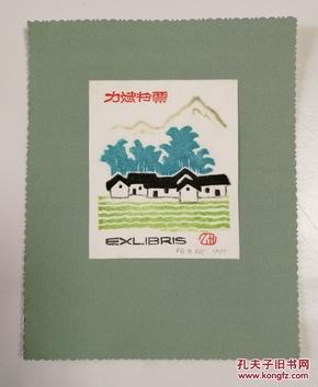 1985年版画家杨力斌铅笔签名创作《力斌书票》精美套色版画藏书票一枚