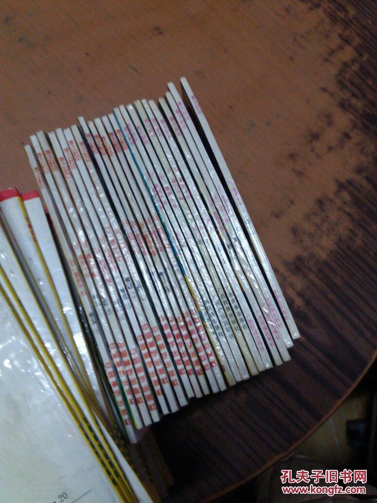 老漫画系列太阳`苍之封印`1-5卷全22册全套`1我们漫画全套的图片