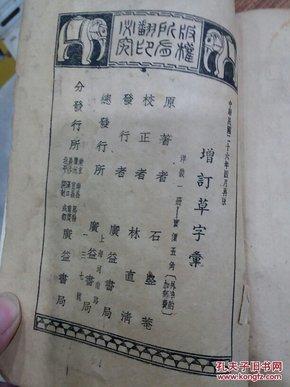 民国二十六年  增订草字汇