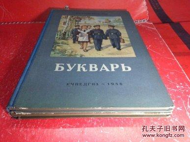 1956年..精装..看图识字(一册.二册2本合售)俄文原版。保存了几十年了。品可以。