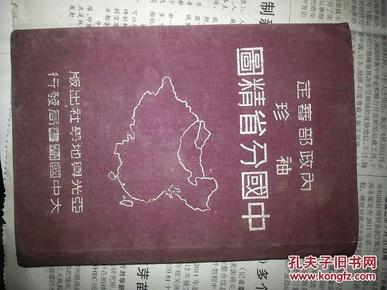 内政部审定】袖珍中国分省精图(民国