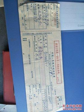 72年少见现金支票二百元