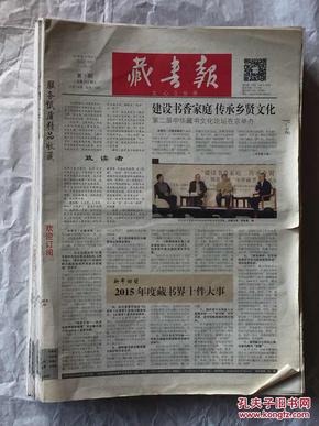 藏书报 2016(1-50期)