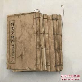 旧书线装书老书旧书周易古书老医书傅青主妇科8卷