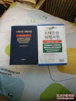 韩文原版   医学类(如图).