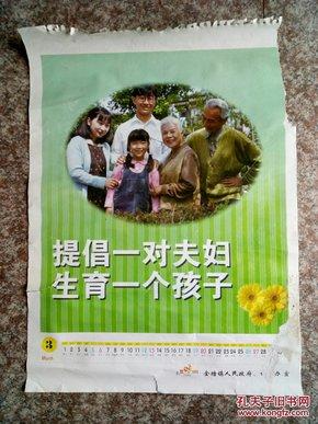 2005年计划生育宣传画挂历一幅