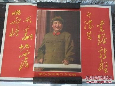 宣传画、老式年画【敬祝毛主席万寿无疆】文革宣传画、版画,板报
