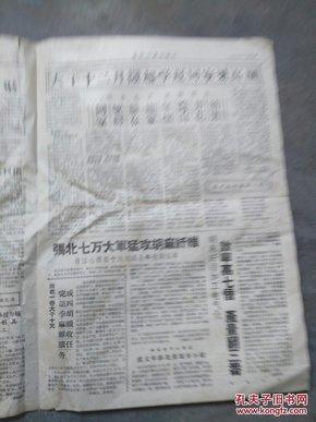 张家口商业通讯1959 12 9