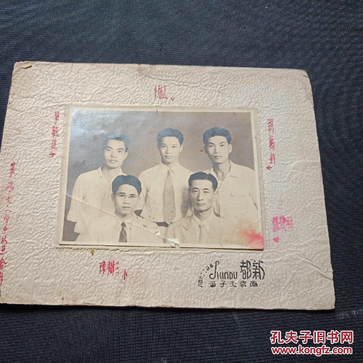 1946年 朱启正 胡万钧 单毓琨 陈树三 张致祥 合