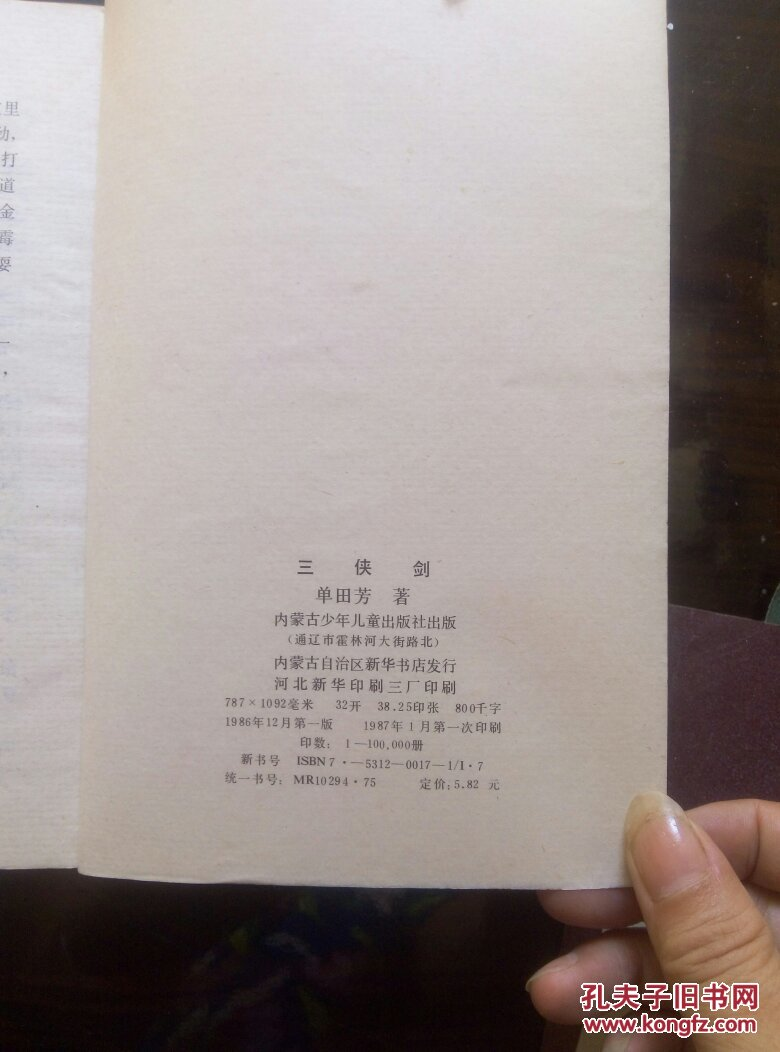 三侠剑(上下)