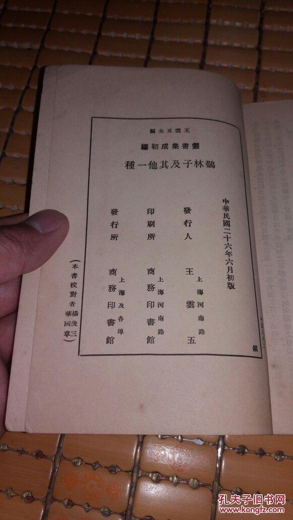 顺丰��`$��+��9n�y�NY_鷃林子(附校伪续校补校)佑山杂说 民国书 二十六年初版