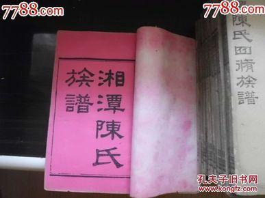 湘潭陈氏族谱