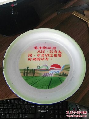 Enamel Tea Tray during the Cultural Revolution (with quote 1970 Torch)