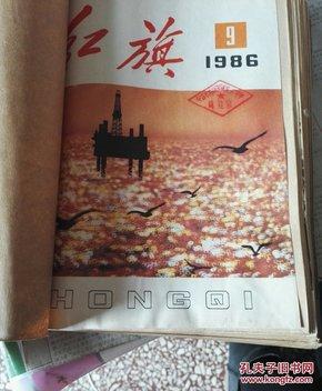 红旗(9---16)1986年