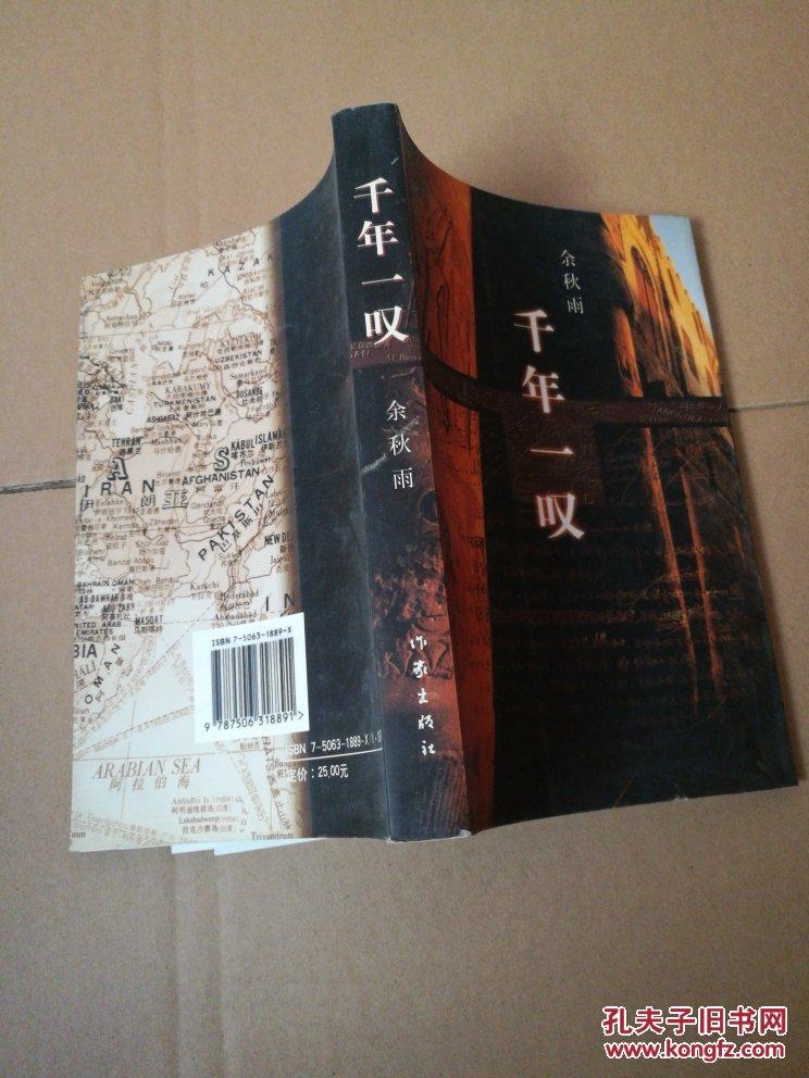 千年一嘆(余秋雨 簽名本)圖片