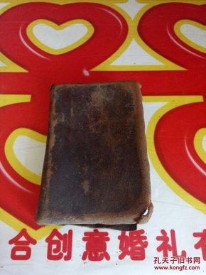 怀中英汉字典  民国19年印  稀少老皮子书皮   品相如图  完整不缺  @111