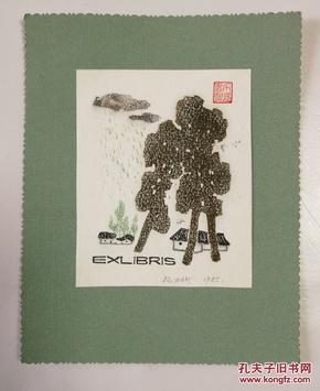 【签名书票】1985年版画家杨力斌铅笔签名创作《大树小雨》精美套色版画藏书票一枚