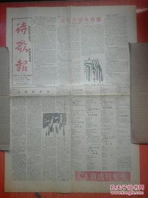 《诗歌报》总第87期
