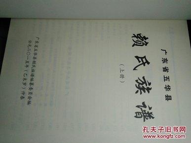 广东五华县赖氏族谱 上册图片