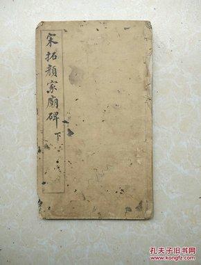 中华民国10年3月版《宋拓颜家庙碑》(下)