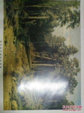 13张珂罗版油画作品  品如图