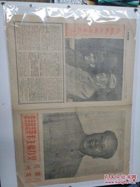罕见安徽省徽州专区革命委员会机关报  1970年元旦红贵州报 内有林彪像 详情见图
