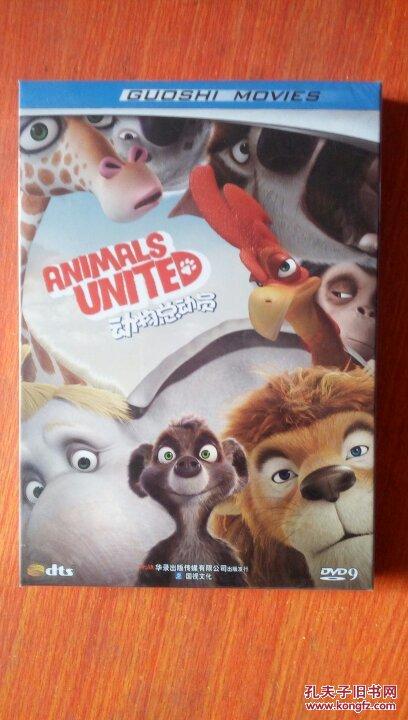 动物总动员 dvd 未开封
