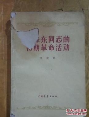 毛泽东同志的初期革命活动