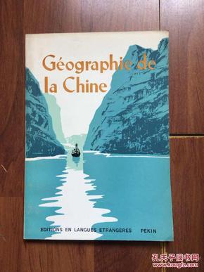 中国地理知识(法文版)