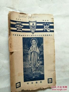 慈音(1938年版多插图本)