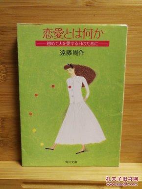 日文原版  恋爱とは何か——初めて人を爱する日のために   (店内千余种低价日文原版书)