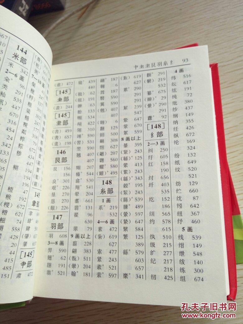 新华字典_新华字典第11版2015年印刷