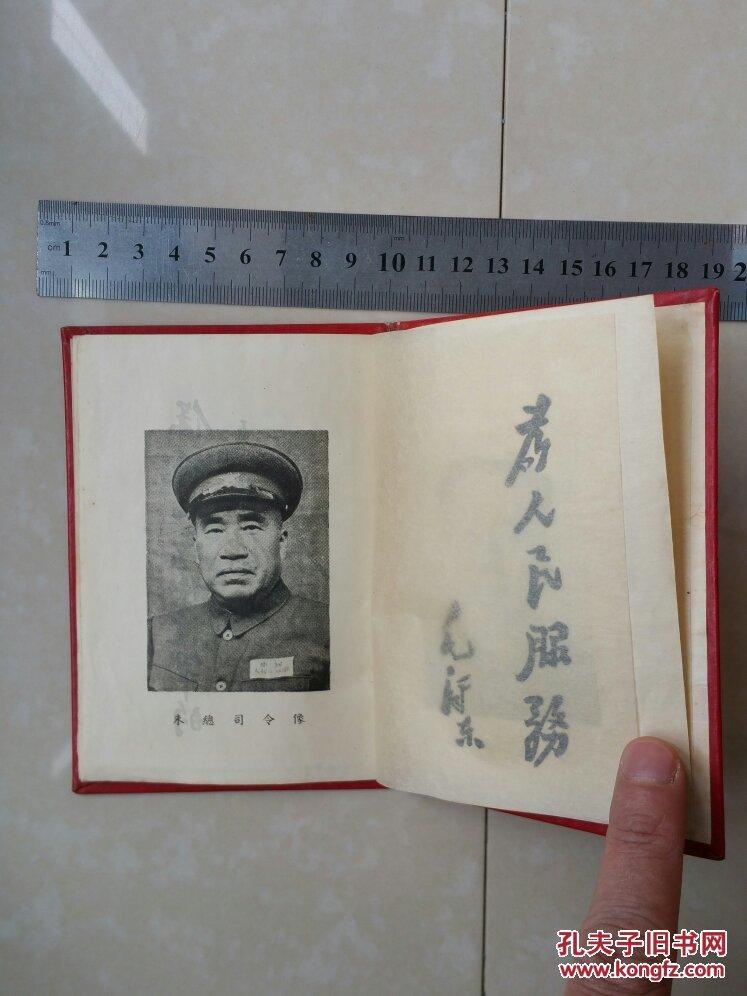 长 王颂咸),1954年《转业建设军人证明书》1个及附件2张(另赠送:余林图片