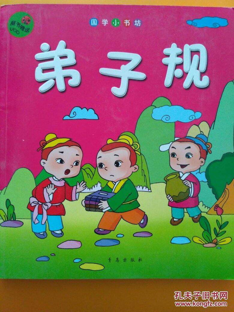 国学小书坊:弟子规图片