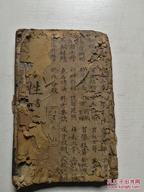 陈子性藏书卷九卷十合订,封面有两幅古代手绘人物画