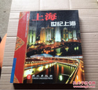 全景中国·上海:世纪上海
