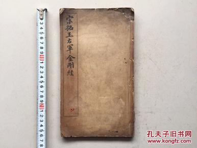 民国14年版(宋拓王右军金刚经)一大厚册.完整品好!王羲之法书经典