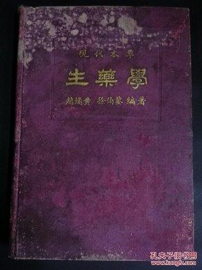 生药学〈中国第一部生药学著作〉