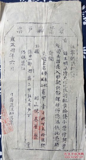 清代 雍正 徽州 休宁 土地 税务 佥业归户票 雍正四年